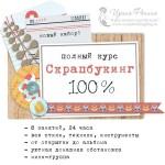 """Полный курс """"Скрапбукинг 100%"""" - набор в группу"""