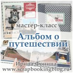 "Мастер-класс ""Альбом о путешествии"" Ирина Фонина"
