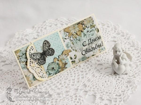 Конверт для денег на свадьбу