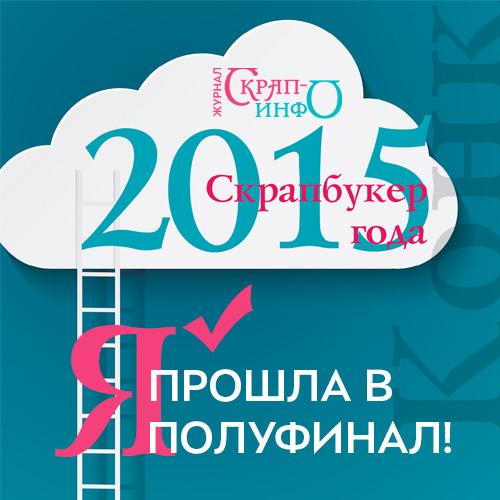Скрапбукер года 2015 - полуфинал