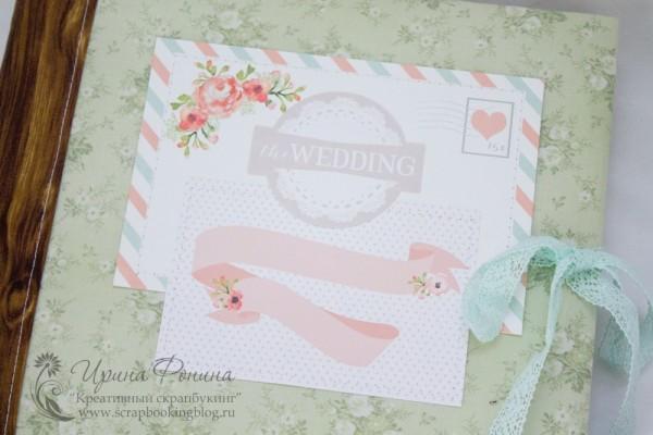 Альбом Наша летняя свадьба - обложка