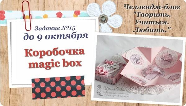 Задание №15. Коробочка magic box в блоге Творить. Учиться. Любить.