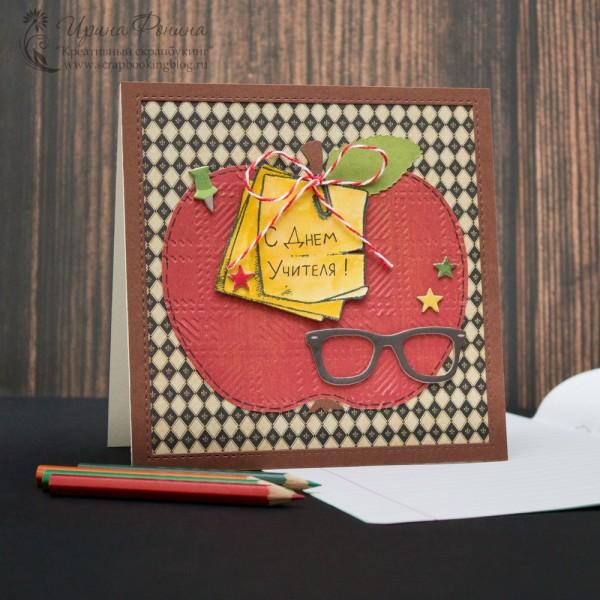 Открытка на день учителя с яблоком