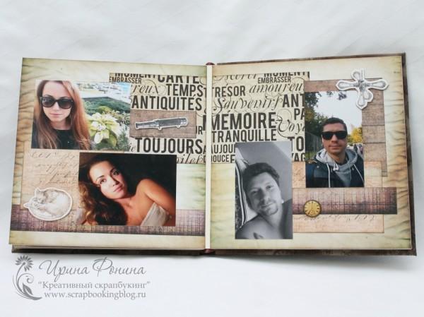 Альбом про отношения - зеркальные страницы