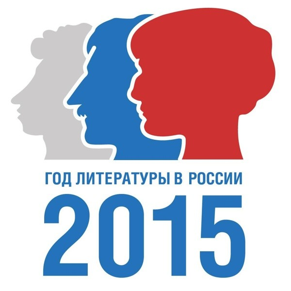 Год литературы в России