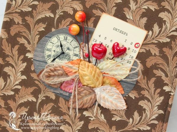 Осенняя обложка