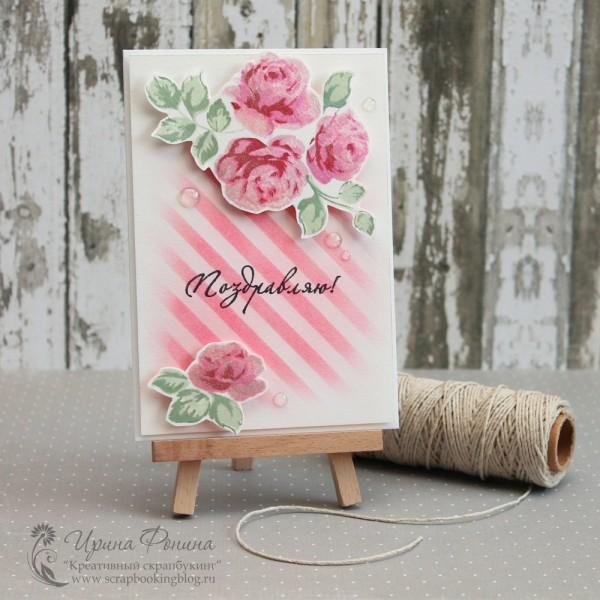"""Открытка """"Поздравляю"""" - розовые розы"""