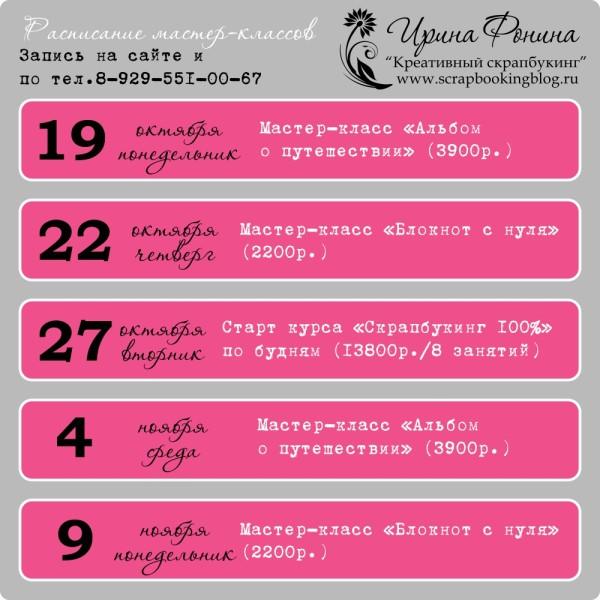 Расписание МК по скрапбукингу - октябрь-ноябрь 2015