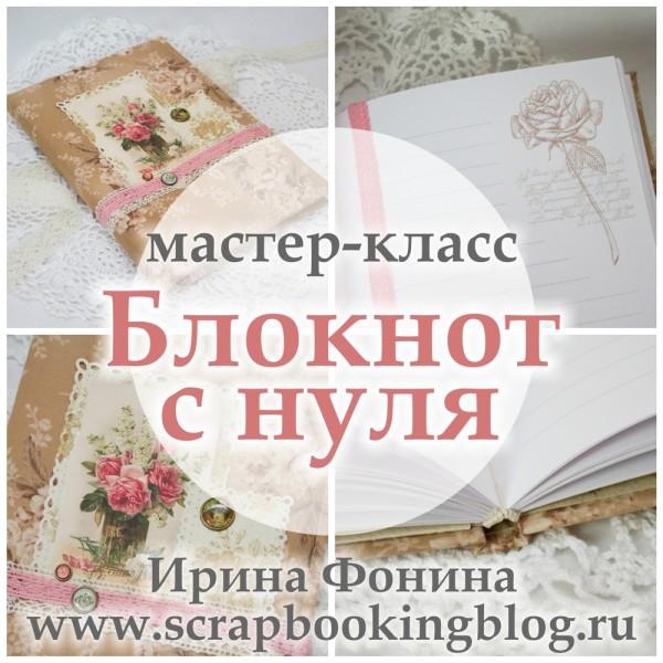 "Мастер-класс ""Блокнот с нуля"" Ирина Фонина"