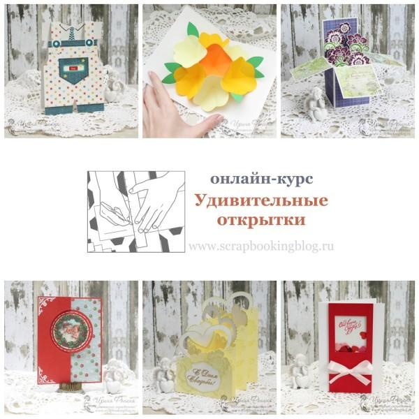 Онлайн-курс Удивительные открытки