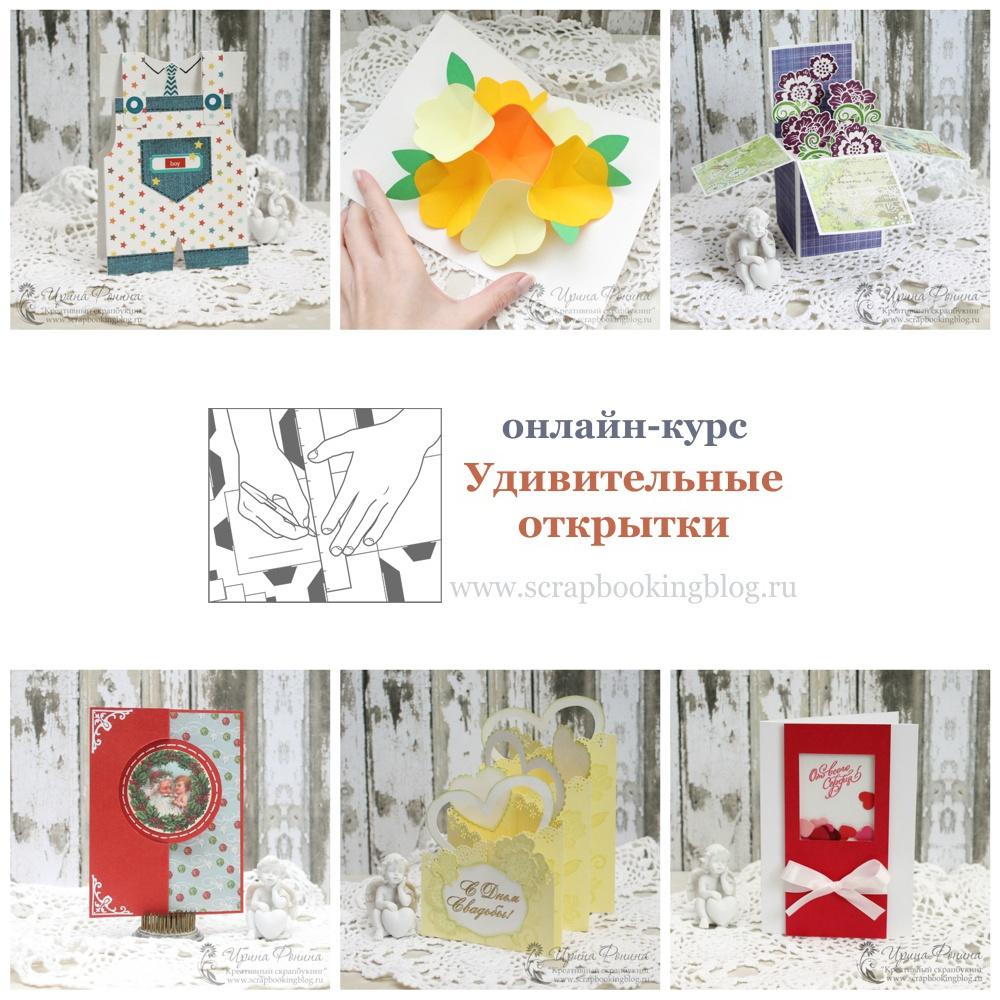 Удивительные открытки 6