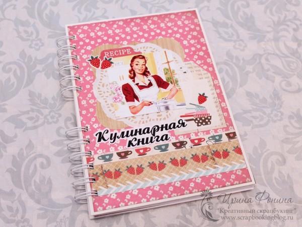 Работы учеников - Кулинарная книга - 1