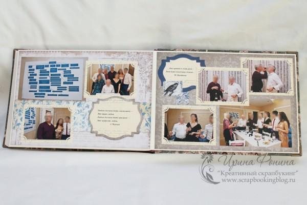 Семейный фотоальбом к юбилею - 12