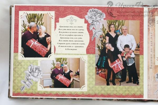 Семейный фотоальбом к юбилею - 7