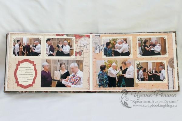 Семейный фотоальбом к юбилею - 8