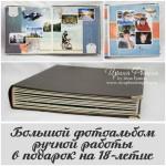 Большой фотоальбом ручной работы в подарок на 18-летие, автор Ирина Фонина