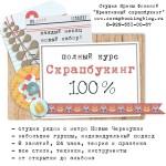 """Полный курс """"Скрапбукинг 100%"""" в Москве"""
