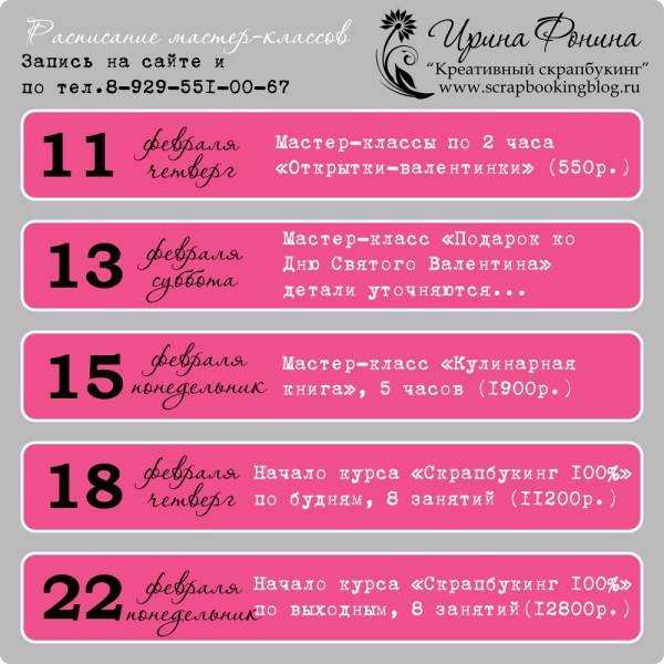 Расписание МК по скрапбукингу на февраль 2016