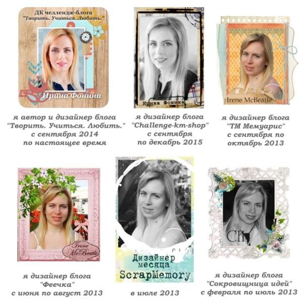 Ирина Фонина - дизайн-команды с 2013 года
