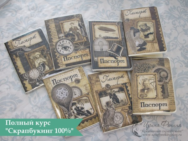 """Полный курс """"Скрапбукинг 100%"""" - работы учеников - обложки на паспорт"""