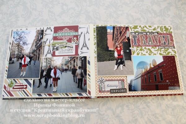 Альбом о путешествии - сделано на мастер-классе - 11