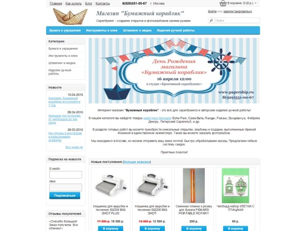 Papership.ru 1 год