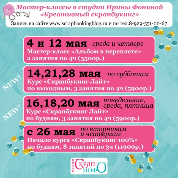 Расписание МК по скрапбукингу - май 2016