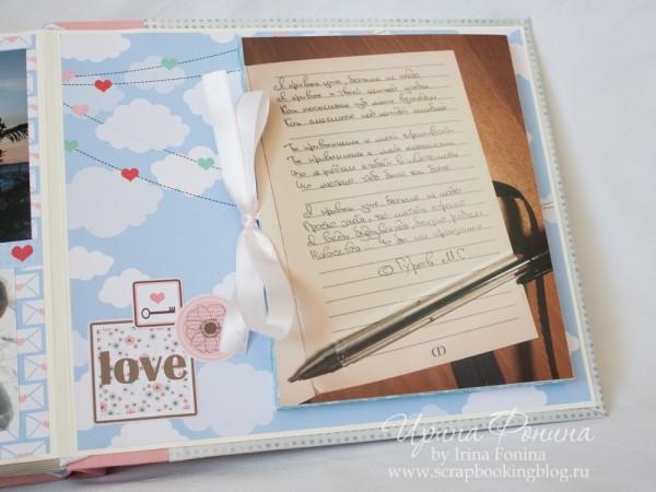 Скрап-альбом: Одна любовь на двоих - 11
