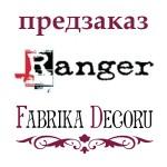 Предзаказ Ranger и Фабрика Декору