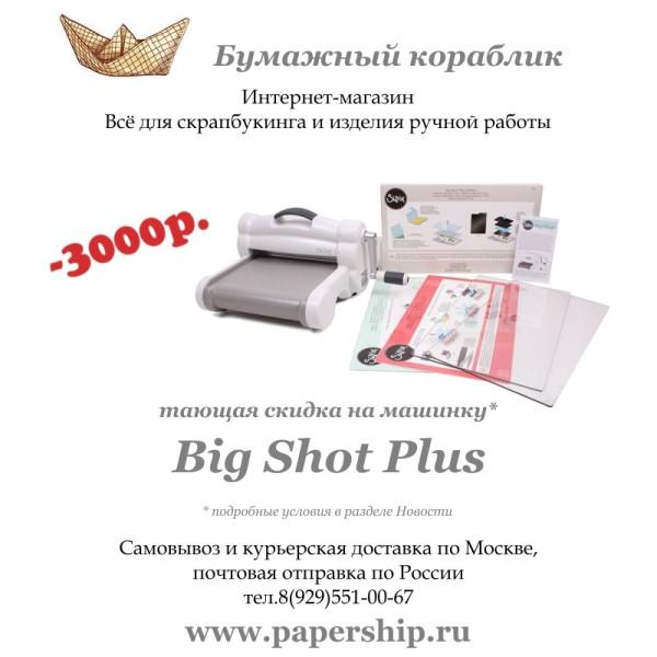 Тающая скидка на машинку Big Shot Plus