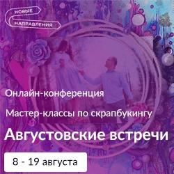 Конференция август 2016