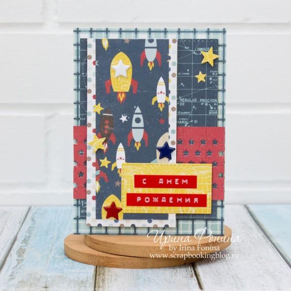 Звездная открытка С днем рождения