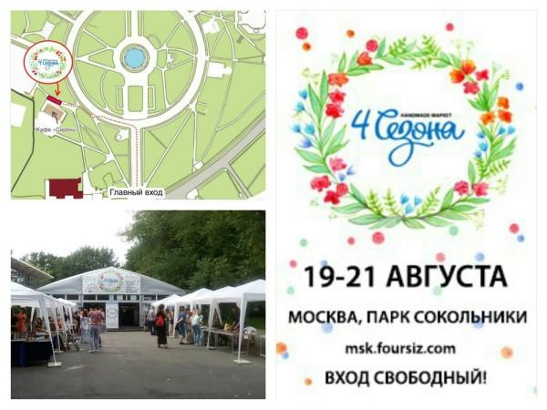4 сезона - Сокольники - август 2016