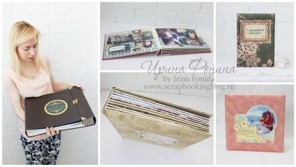 Альбомы ручной работы - Ирина Фонина июль 2016