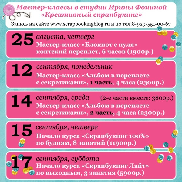 Расписание МК по скрапбукингу Сентябрь 2016