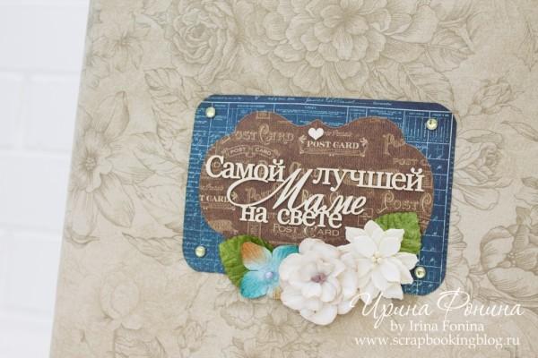 Альбом Самой лучшей маме на свете - 1
