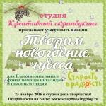 """Акция """"Творим новогодние чудеса"""" 2016"""