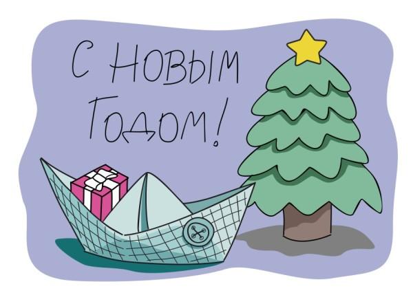 """""""Бумажный кораблик"""" - с новым годом"""