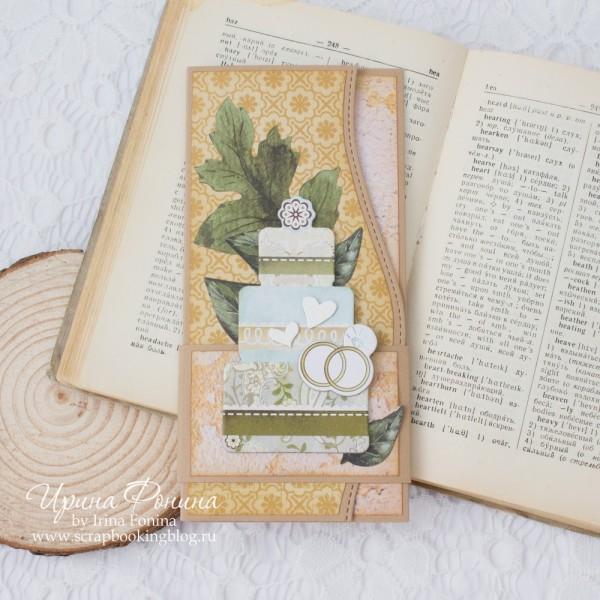 Денежный конверт - свадьба