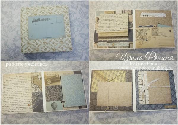МК Альбом с секретиками - работы учеников - 3