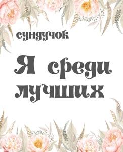 Баннер ТОП Сундучок