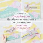 Онлайн-урок Необычная открытка со спиннером