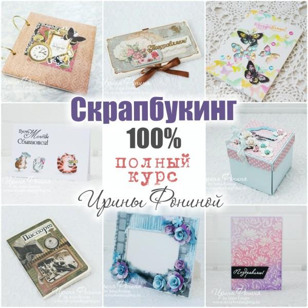 Скрапбукинг 100% - полный курс Ирины Фониной