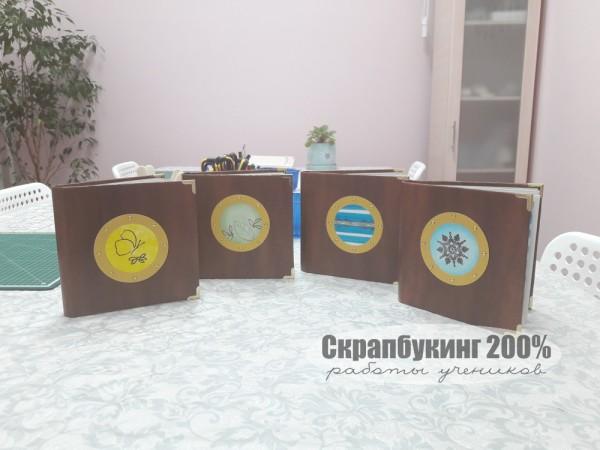 Курс Скрапбукинг 200% - работы учеников - 05