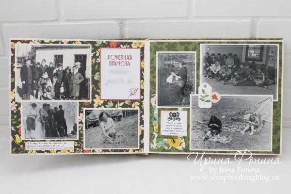 Семейный альбом, подарок маме - тает в небе дымок костра