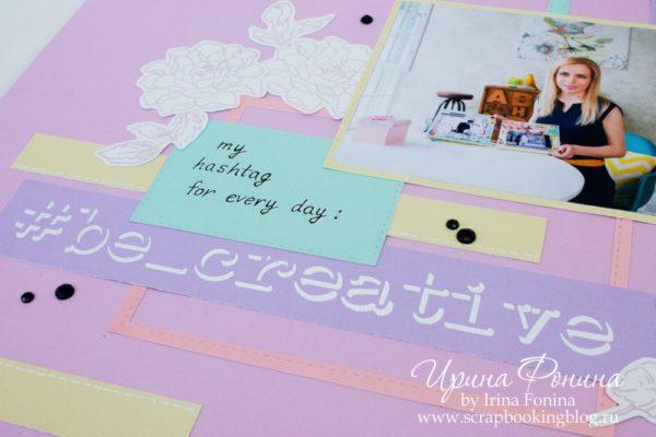 Be Creative Page - Altenew - 2