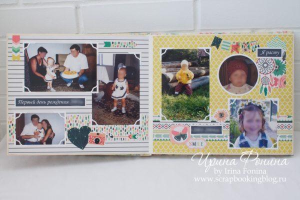 Фотоальбом в двух томах - 14 - Том 2 - Первый день рождения