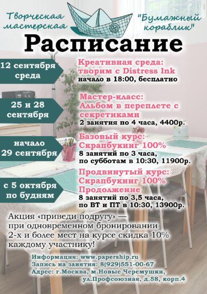 """Творческая мастерская """"Бумажный кораблик"""" - занятия в сентябре 2018"""