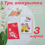 Мастер-класс: Три открытки - 3 марта