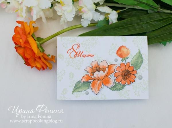 Открытка с 8 марта: оранжевые цветы